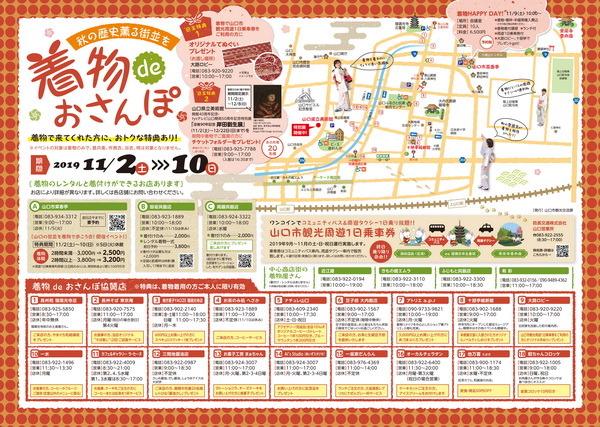 201911着物deおさんぽチラシA3-3.jpg