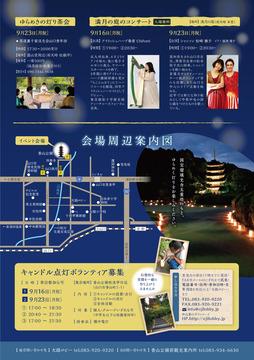 2019ゆらめき回廊_チラシウラ.jpg