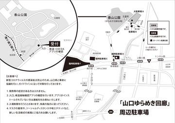 2020ゆらめき回廊駐車場マップ.jpg