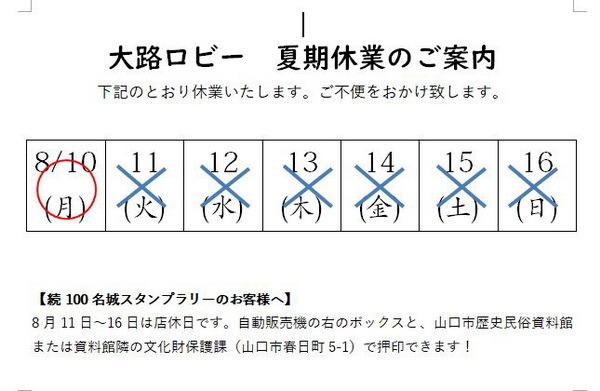2020夏期休業お知らせ.JPG