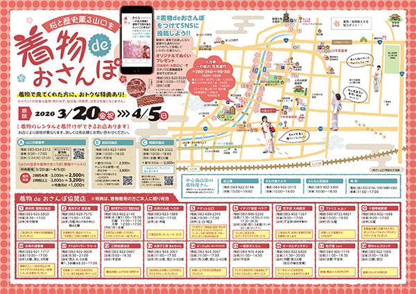 2020春_きものdeさんぽ 小.jpg