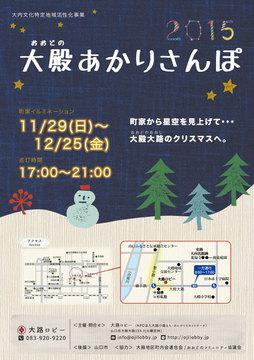 あかりさんぽ2015.jpg