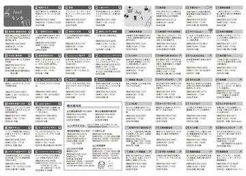 おさんぽランチマップ うら.jpg
