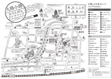 おさんぽランチマップ _omote.jpg