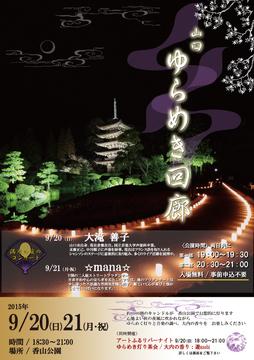 ゆらめき回廊2015 チラシ-omote-2.jpg