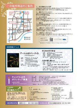 ゆらめき回廊2015 チラシ-ura-2.jpg