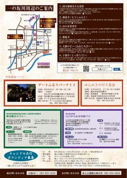 ゆらめき回廊2016-ウラ[最終].jpg