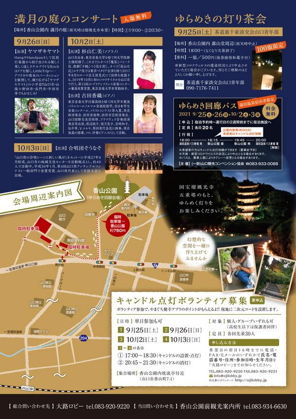 ゆらめき回廊2021チラシura-小.jpg