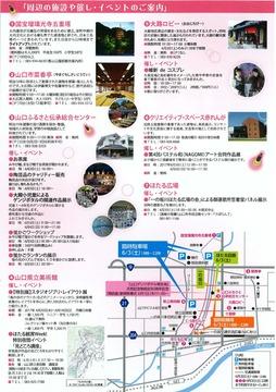 ホタル観賞ウィーク_ページ_2.jpg