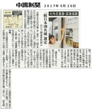 中国新聞アップ(小).jpg
