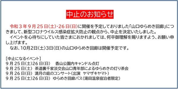 中止のお知らせ-2.jpg
