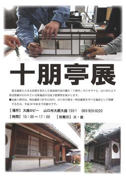 十朋亭展チラシ20170703.jpg