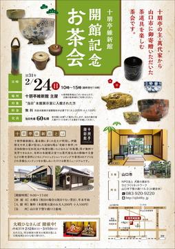 十朋亭茶会チラシ最終稿(小).jpg