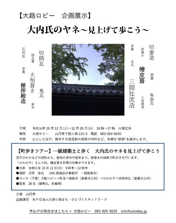 大内氏のヤネ チラシ.jpg