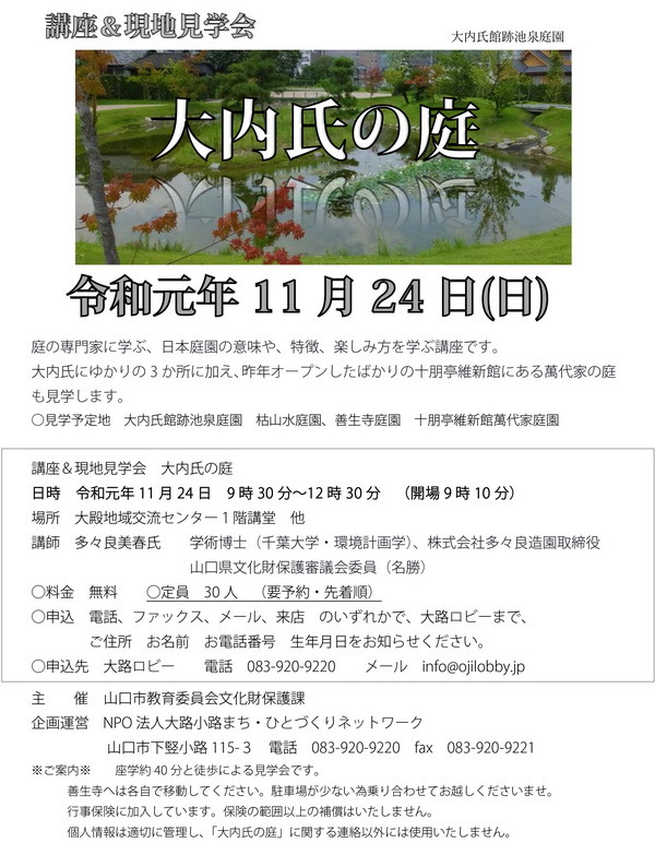 大内氏の庭 チラシ 小.jpg