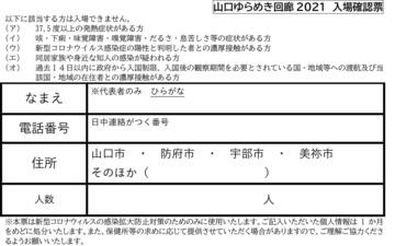山口ゆらめき回廊入場確認票20210922-1.jpg