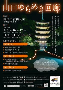山口ゆらめき回廊_2017(チラシ)_ページ_1.jpg