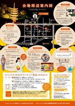 山口ゆらめき回廊_2017(チラシ)_ページ_2.jpg