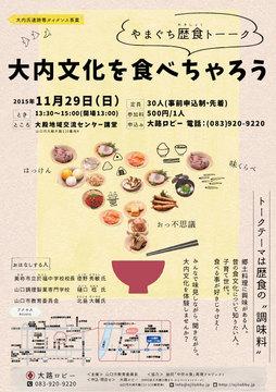 歴食トーク2015.jpg