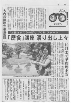 毎日新聞0608.jpg