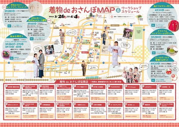 着物deおさんぽ2021桜チラシ-1リサイズ.jpg