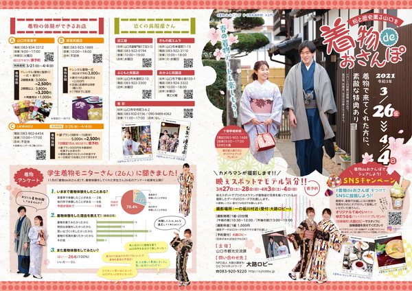 着物deおさんぽ2021桜チラシ-2リサイズ.jpg