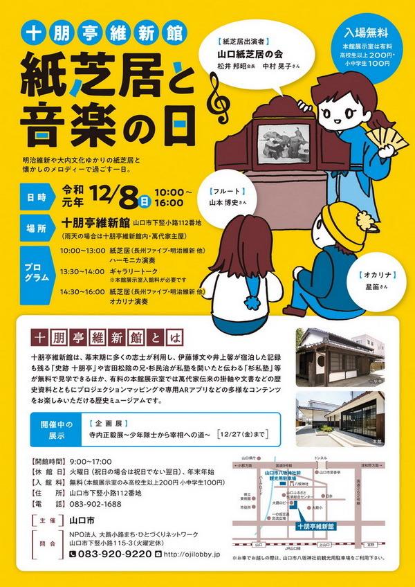 紙芝居と音楽の日_最終小.JPG
