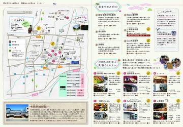 維新さんぽパンフレットウラ.jpg