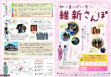 維新さんぽパンフレット表.jpg