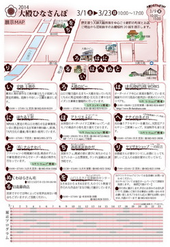 hinasanpo2014-ura(MAP).jpg