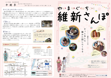 ishinsanpo2[front]のコピー.png