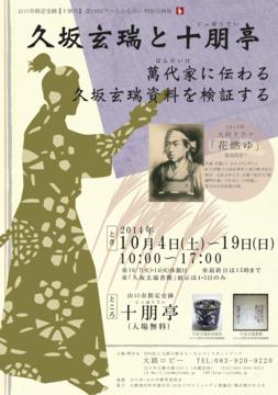 jippoutei-toku2014.png