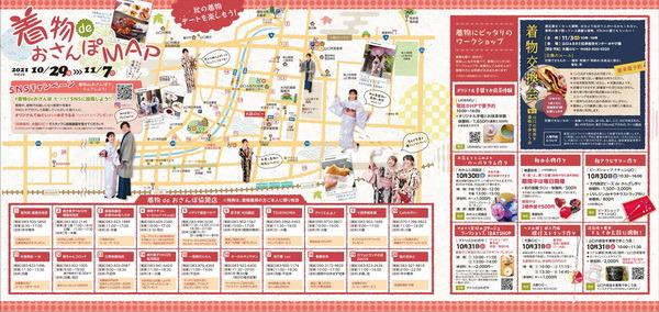 kimono2021_naka小.jpg