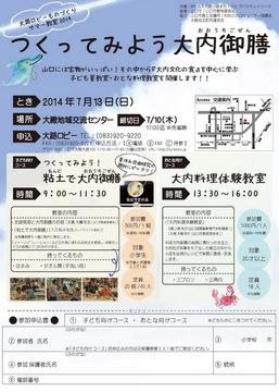 natuyasumi2014.jpg