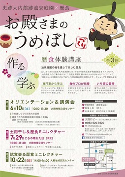 umeboshi_A4(小).jpg