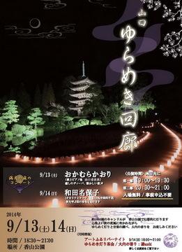 yurameki2014.jpg